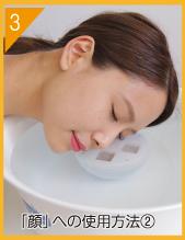 顔への使用方法2