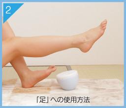 足への使用方法