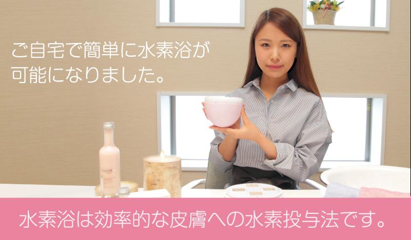ご自宅で簡単に水素浴が可能になりました。水素浴は効率的な皮膚への水素投与法です。