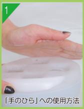 手のひらへの使用方法