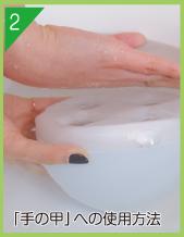 手の甲への使用方法