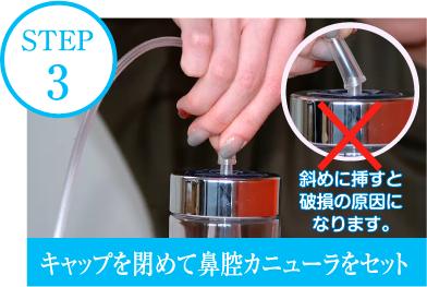 キャップを閉めて鼻腔カニューラをセット 斜めに挿すと破損の原因になります